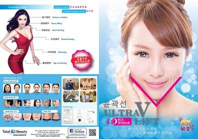 Beauty sliming Promo Flyer